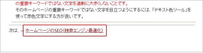 ホームページのSEO ページ間リンク例02