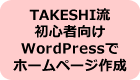 初心者の簡単WordPressでホームページ作成方法
