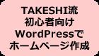 WordPressホームページ制作のお問合せ - 初心者の簡単WordPressでホームページ作成方法