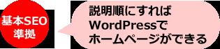 簡単にWordPressでホームページ作成