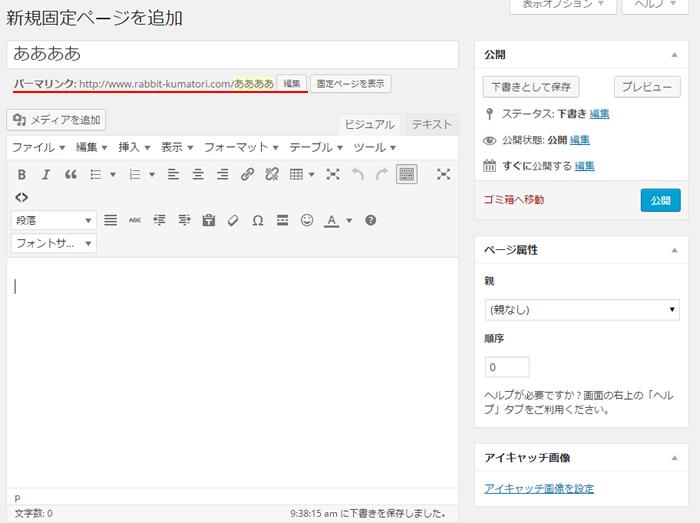 WordPressメールフォームページの作り方01