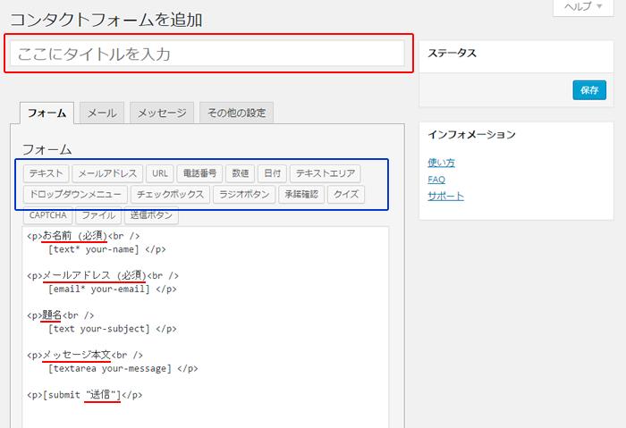 Contact Form 7でメールフォームページの作り方04