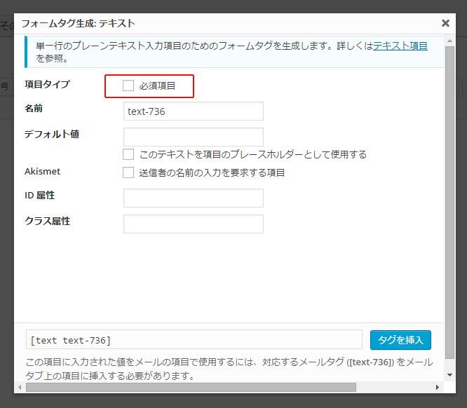 Contact Form 7でメールフォームページの作り方05