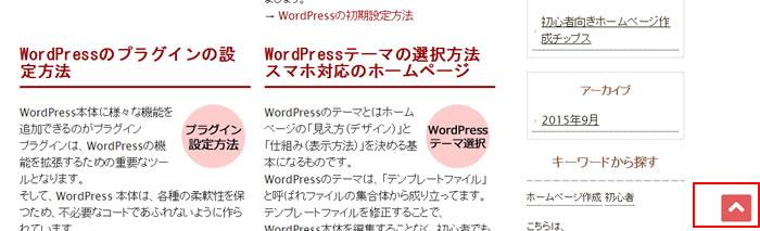 WordPressでページスクロール作成方法